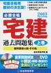 必勝合格宅建過去問題集 平成25年度版上巻 権利関係&税・その他