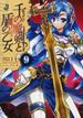 千の魔剣と盾の乙女 9(一迅社文庫)