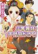 少年舞妓・千代菊がゆく! 46 「秘密」の告白(コバルト文庫)