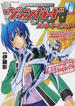 カードファイト!!ヴァンガード0スタートセット (単行本コミックス)