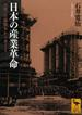 日本の産業革命 日清・日露戦争から考える(講談社学術文庫)