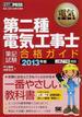 第二種電気工事士〈筆記試験〉合格ガイド 電気工事士試験学習書 2013年版