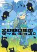 2000年のゲーム・キッズ 下(星海社文庫)