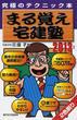 まる覚え宅建塾 究極のテクニック本 2013年版