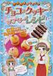 ミラクルかんたん!チョコ&クッキーラブリーレシピ 友&恋にきくスイーツ教えちゃう!