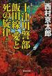 十津川警部飯田線・愛と死の旋律 長編トラベルミステリー(集英社文庫)