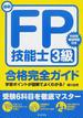 最新FP技能士3級合格完全ガイド 学習ポイントが図解でよくわかる! 2012
