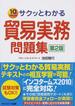 サクッとわかる貿易実務問題集 10days 試験対策もOK!! 第2版
