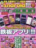 最新厳選Android無料アプリパーフェクトガイド4000 OVER アプリ紹介数No.1!!!