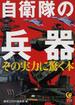 自衛隊の兵器その実力に驚く本(KAWADE夢文庫)