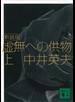 新装版 虚無への供物(上)