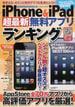 iPhone & iPad超最新無料アプリランキング 超オススメベストアプリをジャンル別に徹底紹介!(COSMIC MOOK)