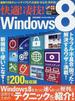 快適!凄技!Windows8 トラブル・不具合・困ったを解決するワザが満載!