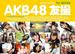AKB48友撮 THE YELLOW ALBUM