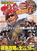 根魚最強攻略 DVDで見てわかる 2(COSMIC MOOK)