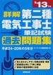 詳解第二種電気工事士筆記試験過去問題集 '13年版