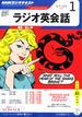 NHKラジオ ラジオ英会話 2013年1月号