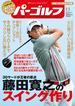 週刊パーゴルフ 2013/1/1号