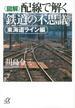 〈図解〉配線で解く「鉄道の不思議」 東海道ライン編(講談社+α文庫)