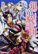 銀の竜騎士団 7 ウサギ王女の光の王冠(角川ビーンズ文庫)