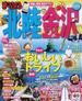 北陸・金沢 2013最新版(マップルマガジン)