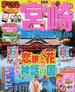 宮崎 高千穂 日南海岸・霧島・えびの 2013(マップルマガジン)