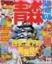 青森 弘前・十和田・奥入瀬 2013(マップルマガジン)