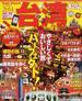 台湾 2014