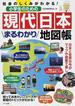 小学生のための現代日本まるわかり地図帳 社会のしくみがわかる!