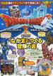 ドラゴンクエストⅩ目覚めし五つの種族オンラインなかまとつくる冒険の書 Wii版
