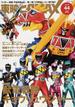 東映ヒーローMAX VOLUME44(2013WINTER) 新戦隊『獣電戦隊キョウリュウジャー』を筆頭に東映ヒーロー最新情報コンプリート!
