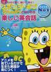 スポンジ・ボブとはじめる楽しい英会話 DVDで見て、聞いて、学ぶ! アメリカNo.1テレビアニメキャラクター 対象年齢小学4年生〜 Vol.1