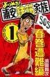 よりぬき!浦安鉄筋家族 1 春巻遭難編(少年チャンピオン・コミックス)