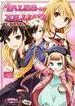 テイルズオブエクシリア2 4コマKINGS (DNAメディアコミックス)(DNAメディアコミックス)