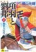 項羽と劉邦 2 若き獅子たち 新装版 (KIBO COMICS)