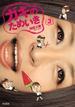 ガキのためいき 3 (KCDX)(KC KISS(コミックキス))
