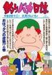 釣りバカ日誌 86 おぼっタコの逆襲!?の巻(ビッグコミックス)