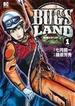 BUGS LAND 1 箱船のトリトン (ビッグコミックス)(ビッグコミックス)