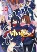けいおん!ストーリーアンソロジーコミック vol.3