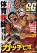 コミックG.G. ジーメン画報 No.09 ガッチビ攻