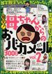 爆笑!母ちゃんからのおバカメール300連発 vol.2