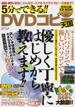 5分でできる!!DVDコピー天国 最新・無料・安全!!どんなディスクもラクラクコピーできます!! vol.1(OAK MOOK)