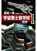 宇宙軍士官学校―前哨―1