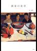 画家の食卓