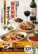高雄病院Dr.江部が食べている「糖質制限ダイエット」1カ月献立レシピ109