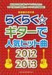 らくらく☆ギターで人気ヒット曲 2012−2013
