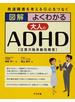 図解よくわかる大人のADHD〈注意欠陥多動性障害〉