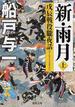 新・雨月 戊辰戦役朧夜話 上(徳間文庫)