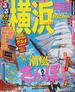 るるぶ横浜中華街みなとみらい '13〜'14
