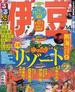 るるぶ伊豆 '13〜'14